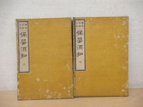 和刻本《保婴须知》2册全,片仓元周著,嘉永元年精写刻。