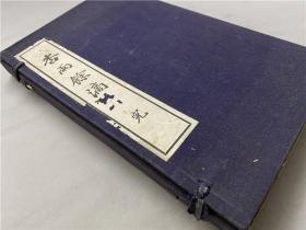 《杏雨余滴》1函2册全,帆杏雨之年谱 汉诗文 印谱  书画等 。1912年发行。
