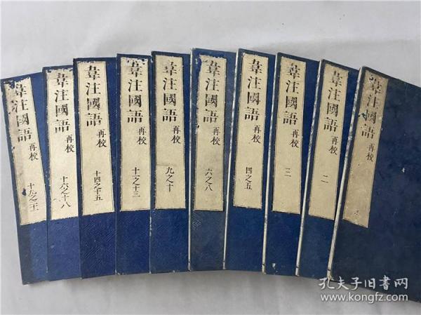 和刻本《韦注国语》21卷10册全,天明六年再刻。