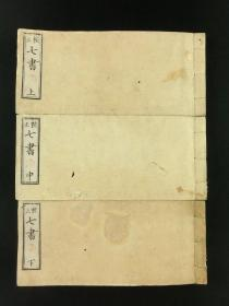 和刻本《校正七书》3册全,孙子吴子等中国古代兵法书,横开袖珍本。庆应元年刊