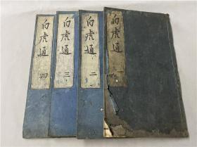 和刻本《风俗通》10卷4册全,又题《风俗通义》,汉应劭纂,明钟惺评,宽文壬寅年版