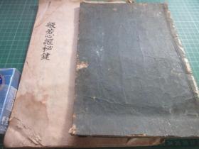 《般若心经秘录》2种2册、入唐沙门空海上表。
