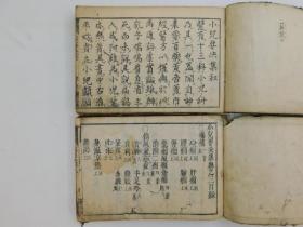 和刻本《小儿药决集》3卷2册,小津留昌庵三英述,儿科、古汉方等,无刊记,可能不全
