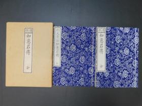 《通俗如意君传》(则天皇后如意君传) 1函2册全 限定300部,编号18。80年代据和刻本影印,一册为汉文,通谷如意君传为日文译版。