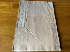 和刻本《癸亥经验麻疹得效方》1册全,金凤子纂,共13个筒子叶,最后三页缺半损坏