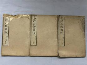 和刻本《毛诗品物图考》7卷3册全,后刷本