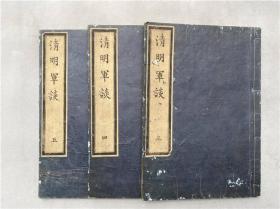 和刻本《清明军谈》存三册,每册约有三幅木刻清代人物插图,人物中国风,在日本版画中较少见。清代内外战争反清复明等