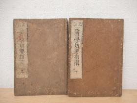 和刻本《医学切要指南》存2册上下卷,缺中卷。正德四年出版