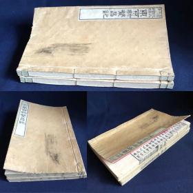 和刻本《改正增补东京新繁盛记》初二编2册全,服部诚一著,明治20年出版