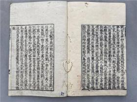 和刻本《颜氏家训》2册全,宽文二年出版
