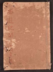 日本古汉方抄本《奇方口诀》1册,独慎斋主人抄。封题西游纪闻,大约是西行途中所记各地的各种古药方。