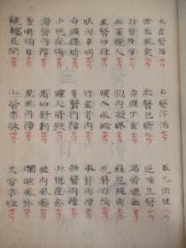 日本抄本《飞鸿集论》1册全,明代眼科医学,日本抄本