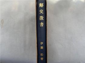 《邻交征书》1册全,历代中日文化交流诗文文献辑,共三编六卷,70年代据天保年间和刻本影印