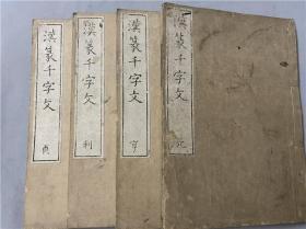 和刻本《汉篆千字文》 4册全,芙容源稿本 学川曾居士增修 篆书,宽政8年版。