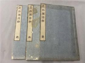 和刻本《范石湖诗钞》3册全,文化元年刻成