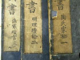 1630年和刻本《新镌陶节庵家蔵伤寒六书》6卷5册全,宽永七年(明崇祯3年)日本翻刻明万历李存济本