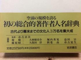 国书人名辞典全五册,收日本古代(至幕末时期)文化人约3万名,1993年日本原版