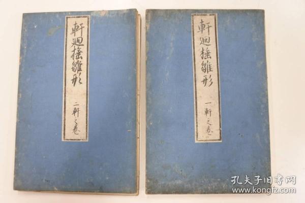 和刻本《轩廻棰雏形》存2册(一轩卷、二轩卷),立川富房著,古代日本建筑木匠工匠书,无刊记