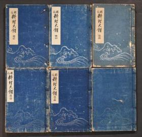 日本《料理大鉴》存6册,大正5年料理珍书刊行会