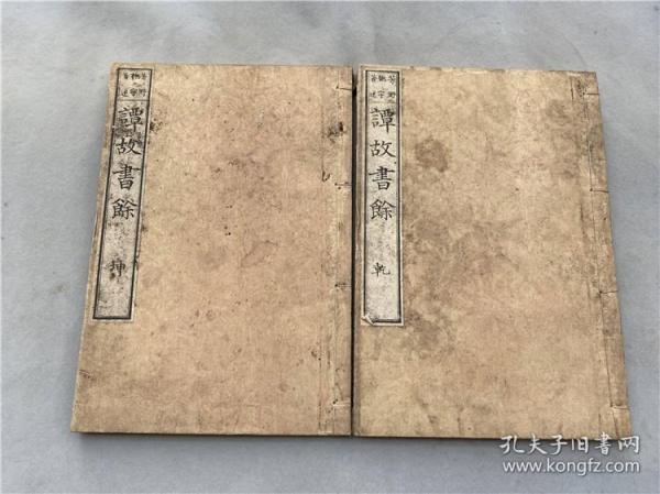 和刻本《谭故书余》2册全,芳野匏宇著,古代日本忠孝贞节等符合儒家观念的历史人物传奇传记。明治九年出版
