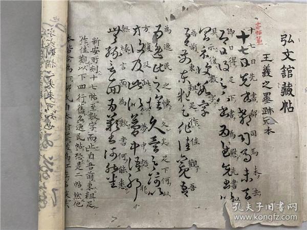 弘文馆藏帖王羲之墨迹元本临摹写卷,明治17年以薄纸摹写