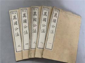 和刻本官板《万国公法》存5册(缺末册),日本庆应元年翻刻清国同治4年刻本,国际法。美国惠顿原著、丁韪良等译。有地球插图两幅,刻字精美
