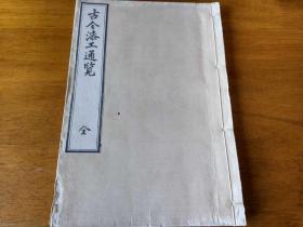 《古今漆工通览》1册全,高木如水著,古代日本漆工名传略、印笼等,明治四十五年铅印出版
