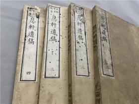 和刻本《息轩遗稿》4巻4册全,日本汉学者安井息轩的汉学汉文集。明治11年出版