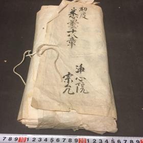 日本抄本《悉昙十八章》,天保十二年传授抄写