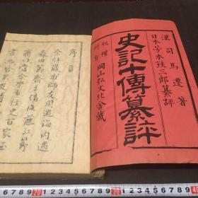 和刻本《史记十传纂评》10卷合1册全,明治时代日本汉学者编辑的史记选本,明治18年出版