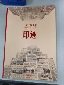 印迹:一百个版里的中国共产党一百年