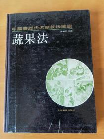 中国画历代名家技法图谱.花鸟编.蔬果法