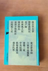 南方草木状(外十二种):山川风情丛书