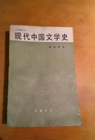 现代中国文学史