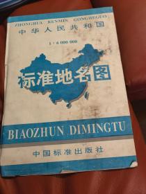 中华人民共和国标准地名图