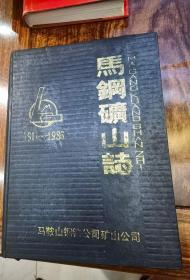 马钢矿山志(1911-1986)