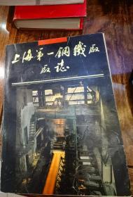 上海第一钢铁厂厂志