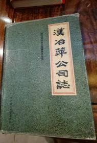 汉冶萍公司志