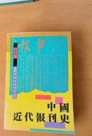 中国近代报刊史