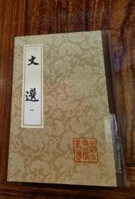 文选(全六册)