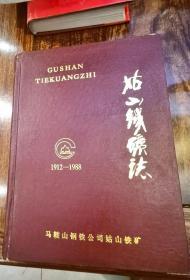 姑山铁矿志(1912-1988)