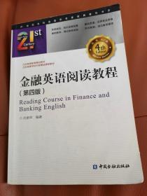 金融英语阅读教程(第4版)