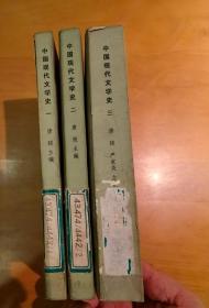 中国现代文学史(一二三)