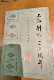 上海解放三十五周年文史资料纪念专辑