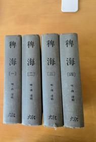稗海(全四册)