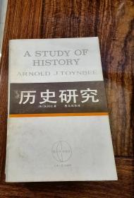 历史研究(上中下)