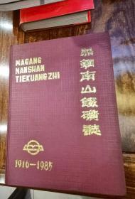 马钢南山铁矿志(1916-1985)