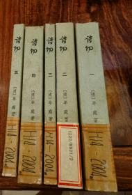 诗切(全五册)