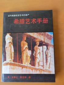 希腊艺术手册
