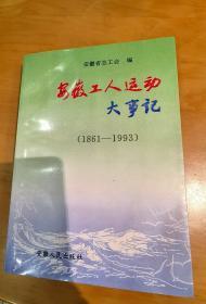 安徽工人运动大事记(1861-1993)